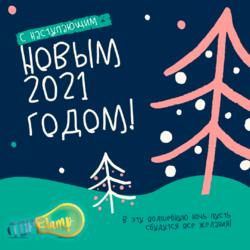 График работы интернет-магазина в праздничные дни 2021: